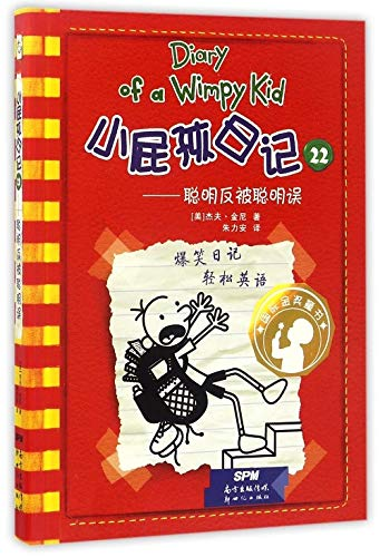 Diary of a Wimpy Kid 11 (Book 2 of 2)