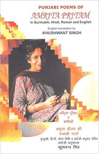 Punjabi Poems Of Amrita Pritam In Gurmukhi, Hindi, Roman And English