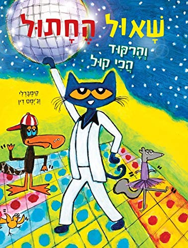 Pete the Cat and the Cool Cat Boogie - Children's book in Hebrew