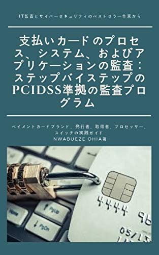 Auditing your Payment Cards Processes Systems and Applications: A PCIDSS Compliant Audit Program: A Practical Guide for Payment Card Brand Issuers Acquirers Processors and Switches