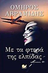 Me ta ftera tis elpidas / Με τα φτερά της ελπίδας