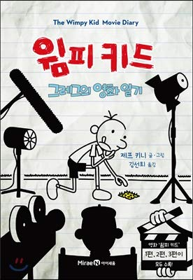 Wimpy Kidgregs movie diary