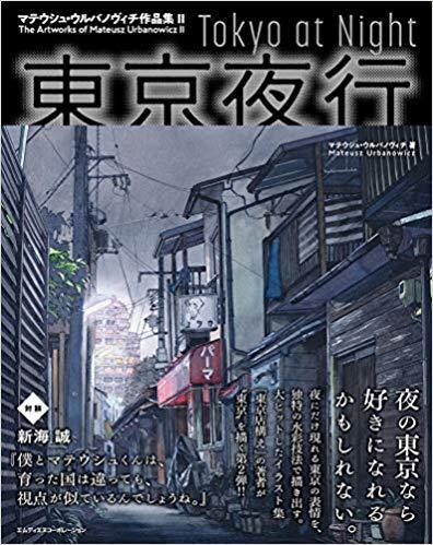 Tokyo at Night - The Artworks of Mateusz Urbanowicz II