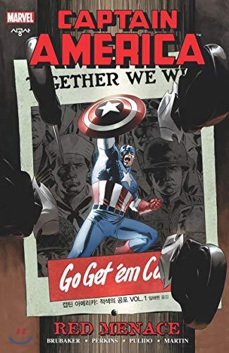 Captain America: Red Fear Vol.1