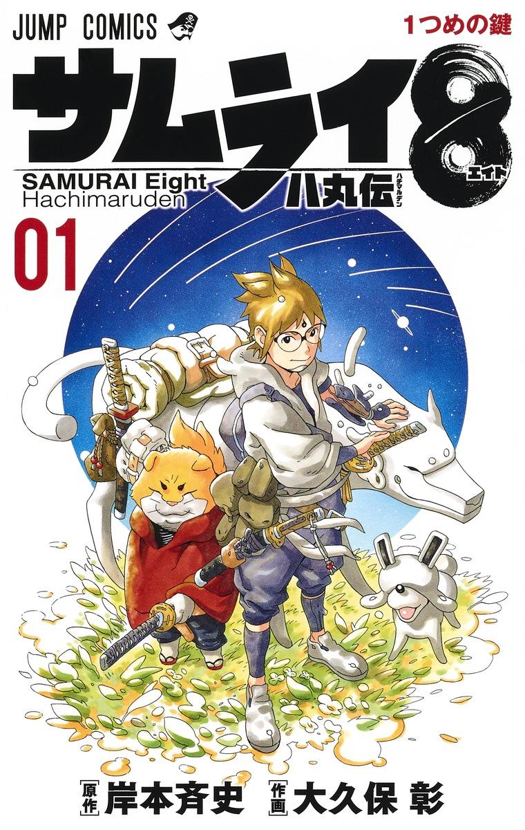 サムライ8 八丸伝 1 (Samurai 8: The Tale of Hachimaru, #1)