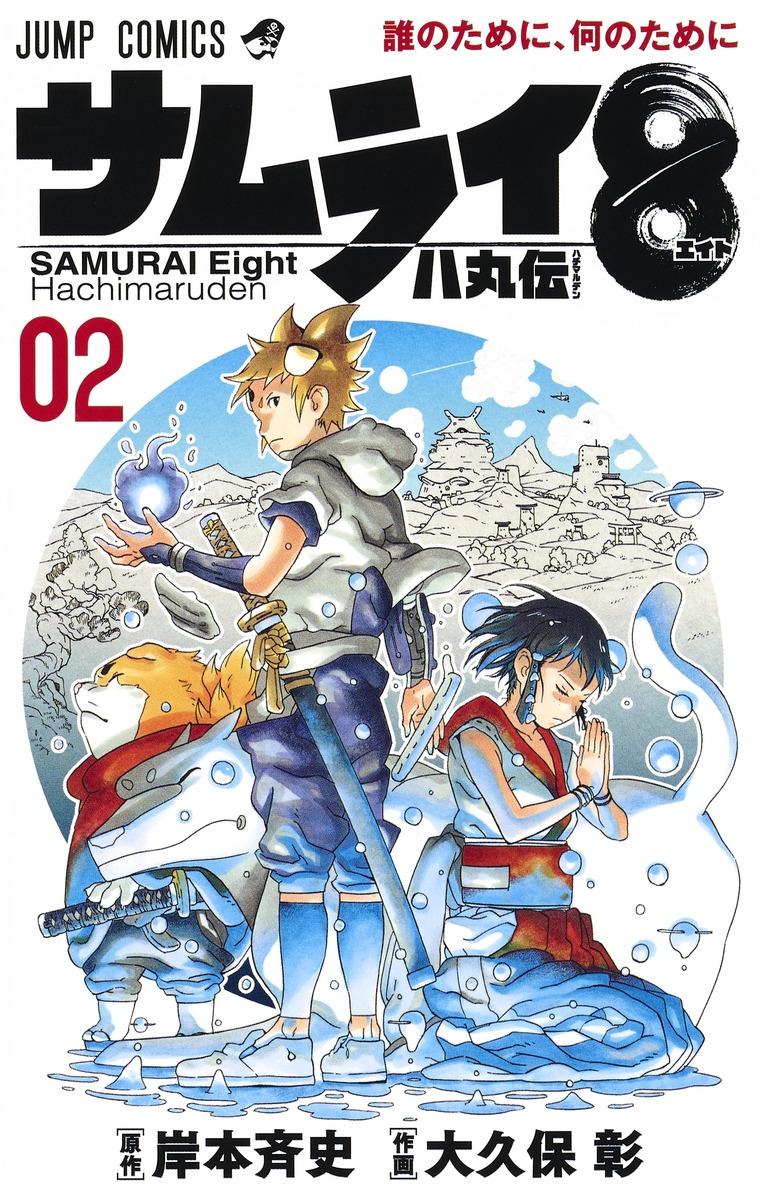 サムライ8 八丸伝 2 (Samurai 8: The Tale of Hachimaru, #2)