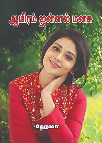 ஆயிரம் ஜன்னல் மனசு   Ayiram Jannal Manasu