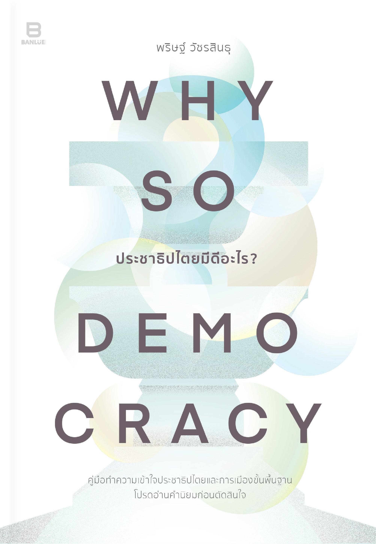 WHY SO DEMOCRACY? ประชาธิปไตยมีดีอะไร