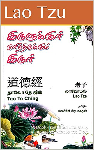 Tao Te Ching 81 verses By Lao Tzu (in Tamil by Malarchi Prabakaran): A Book Translated into Many Languages Next to the Bible