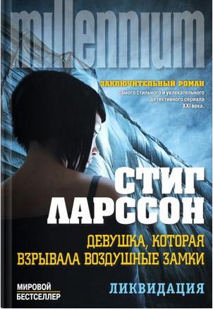 Девушка, которая взрывала воздушные замки: Ликвидация