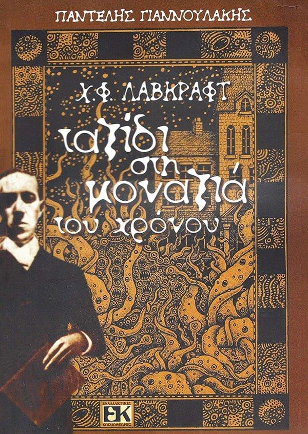 H.P.Lovecraft, Ταξίδι στη μοναξιά του χρόνου