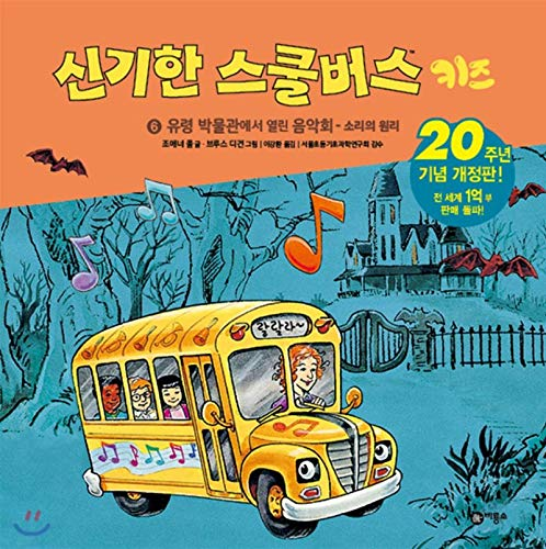New School Bus Kids 6