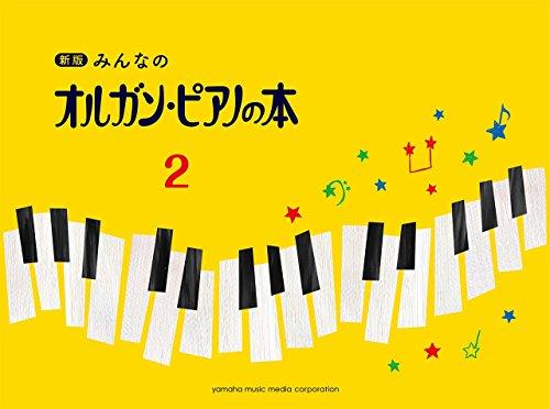 Minna no orugan piano no hon. 2.