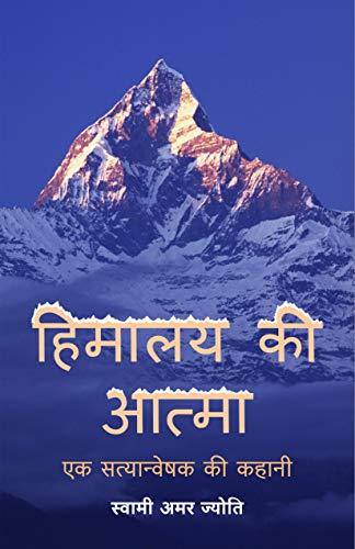 Spiritual Books in Hindi: Himalaya Ki Atman - Ek Satyanveshak Ki Kahani with Free Kundalini Magazine