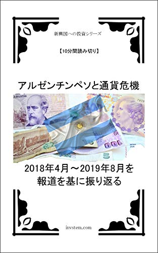 Default of Argentine Peso2018: Reviewing of Argentine Peso from 2018 to 2019 based on financial news Invstment for emerging countries