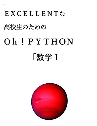 Math with Python for a excellent student: Resolve Japanese Math text book with Python for a excellnet student