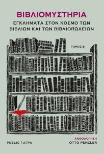Βιβλιομυστήρια 2 - Εγκλήματα στον κόσμο των βιβλίων και των βιβλιοπωλείων