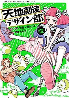 天地創造デザイン部 2 [Tenchi Souzou Design-bu 2] ([Ten-De-Bu] What a strange animal!, #2)