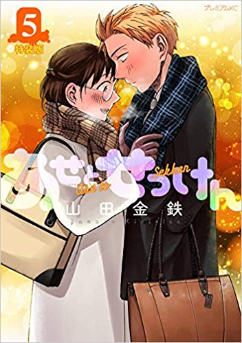 あせとせっけん 5 特装版 [Ase to sekken 5: Limited Edition] (Sweat and Soap, #5)