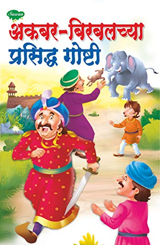 Famous Tales Of Akbar and Birbal In Marathi (Story Books For Children In Marathi Book 48)
