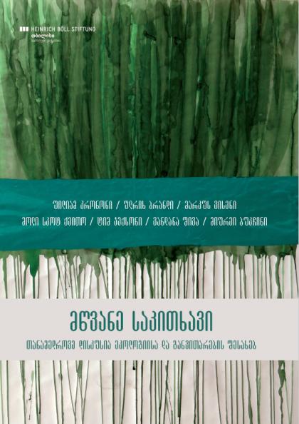 მწვანე საკითხავი: თანამედროვე დისკუსია ეკოლოგიისა და განვითარების შესახებ