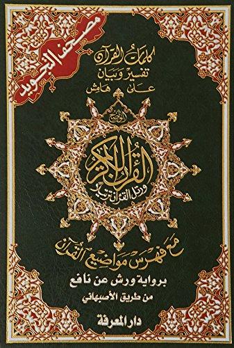 Saint coran tajweed lecture warsh (avec index des thèmes coraniques) d'après Al-Asbahani