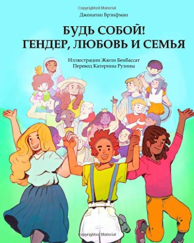 Russian Edition: You Be You! Explaining Gender, Love & Family (Diversity & Social Justice for Kids) (Volume 1)