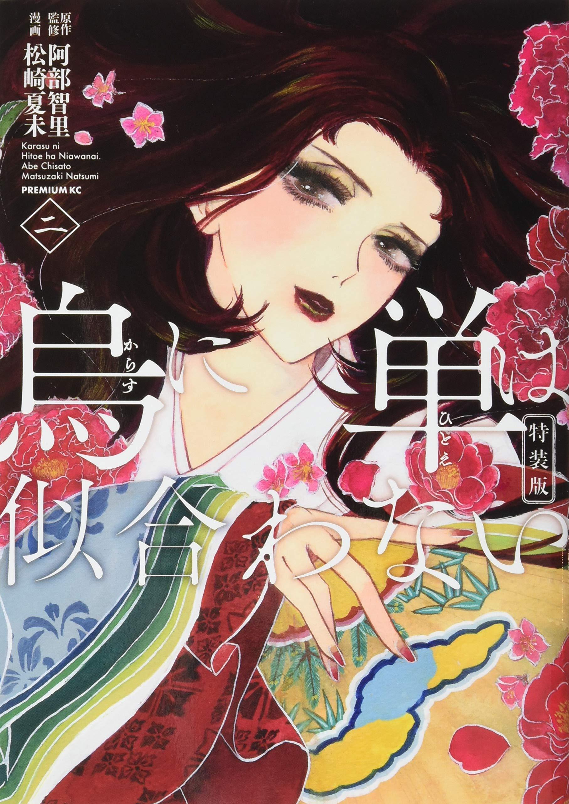 烏に単は似合わない 2 特装版 (Karasu ni Hitoe wa Niawanai [Limited Edition, #2)