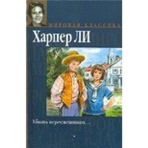 To Kill a Mockingbird (Russian Language Edition)