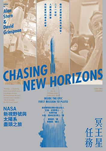 冥王星任務:NASA新視野號與太陽系盡頭之旅: Chasing New Horizons: Inside the Epic First Mission to Pluto