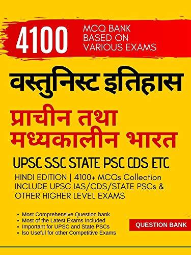 वस्तुनिस्ट इतिहास प्राचीन & मध्यकालीन भारत (सामान्य अध्ययन सीरीज) - Objective History Ancient and Medieval India (General Studies) 4100+ MCQs Based on ... Papers : for UPSC/IAS/CDS/State PSC/Oth