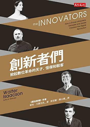 創新者們: 掀起數位革命的天才、怪傑和駭客: The Innovators: How a Group of Hackers, Geniuses, and Geeks Created the Digital Revolution