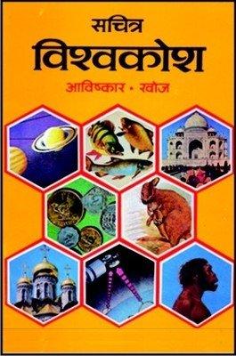 Sachitra Vishw Kosh: Jeev, Jantu, Pedh, Paudhey
