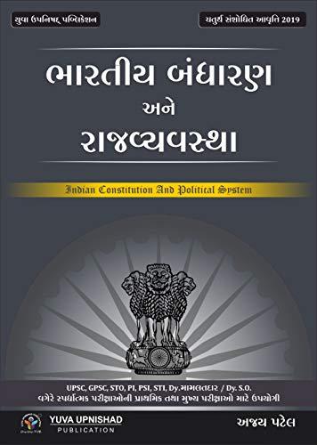 Bhartiya Bandharan ane Rajvyvastha