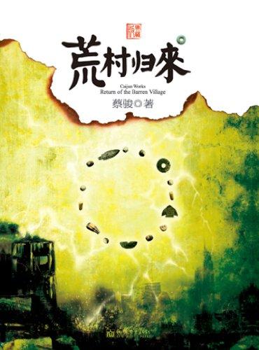 Cai Jun mystery novels: Village return(One of China's most popular suspense novelist)-- BookDNA Series of Chinese Modern Novels