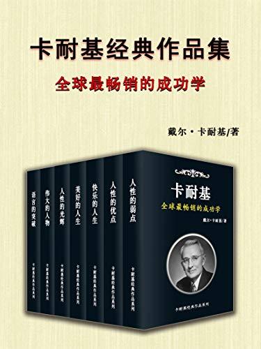 卡耐基经典作品系列(全7册)