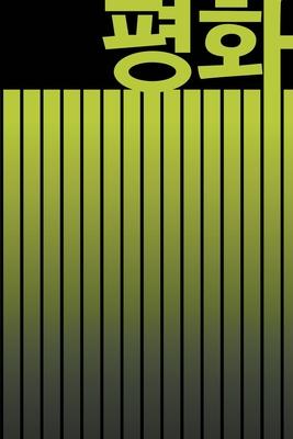 평화 Peace: BEAUTIFUL KOREAN-INSPIRED JOURNAL - NOTEBOOK FOR MEN AND WOMEN: Perfectly handy with lots of space to write in: 6x9 inch - Lined Paper - Matte Finish. 120 Pages. High Quality Paperback. Great gifts for men and women!