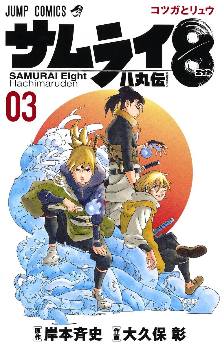 サムライ8 八丸伝 3 (Samurai 8: The Tale of Hachimaru, #3)