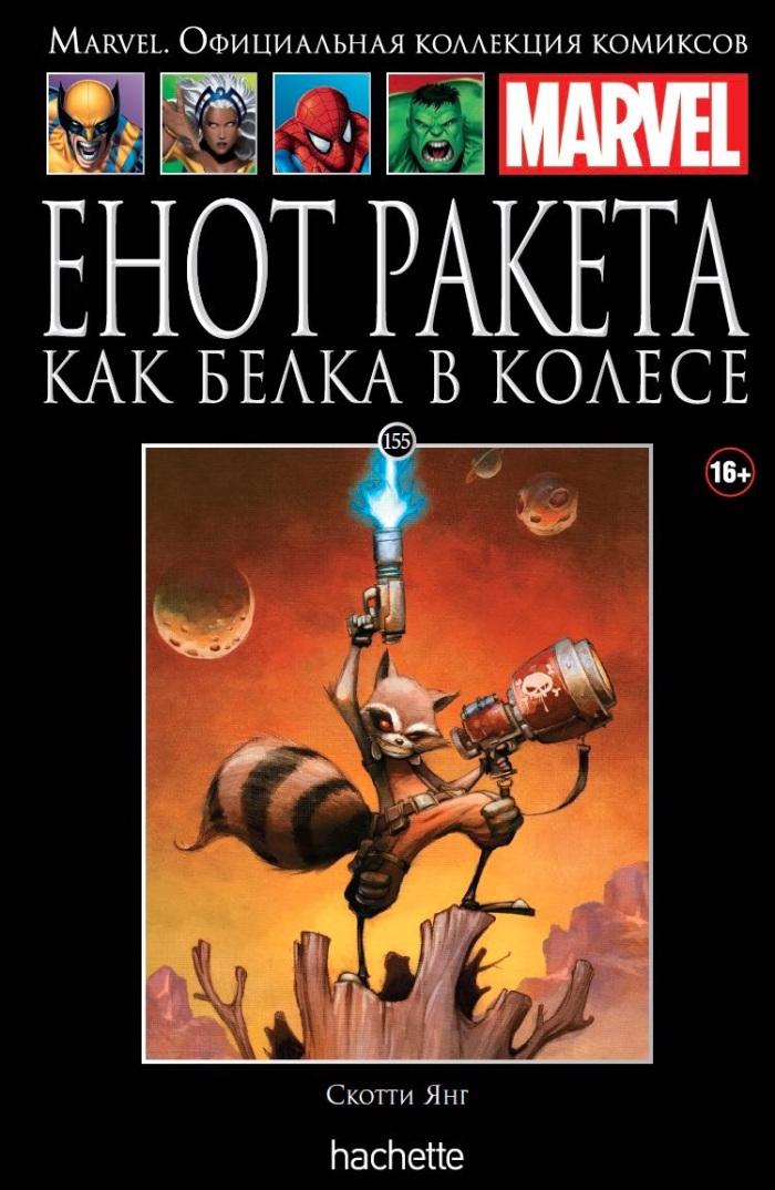 Енот Ракета: Как белка в колесе