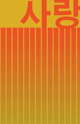 사랑 Love: BEAUTIFUL KOREAN-INSPIRED JOURNAL - NOTEBOOK FOR MEN AND WOMEN: Perfectly handy with lots of space to write in: 5.5x8.5 inch - Lined Paper - Matte Finish. 150 Pages. High Quality Paperback. Great gifts for men and women!