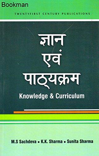 KNOWLEDGE & CURRICULUM IN HINDI