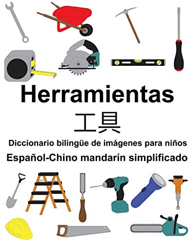 Español-Chino mandarín simplificado Herramientas/工具 Diccionario bilingüe de imágenes para niños