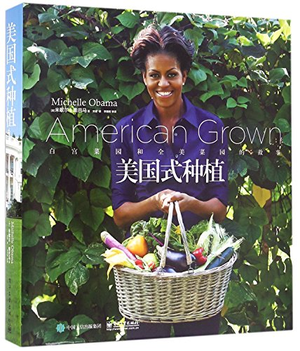 American Grown: How the White House Kitchen Garden Inspires Families, Schools, and Communities