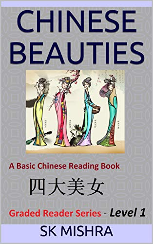 Chinese Beauties: A Basic Chinese Reading Book (Simplified Characters), Folk Stories of 四大美女: Xi Shi, Wang Zhaojun, Diaochan, and Yang Guifei (Graded Reader ... Level 1) (Mandarin Chinese Reading 6)