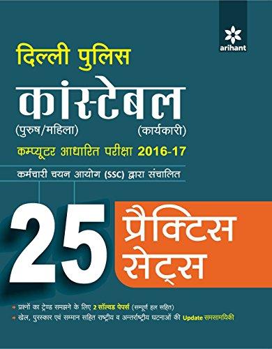 25 Practice Sets Delhi Police Constable (Karyakari - Purush/Mahila) Bharti Pariksha