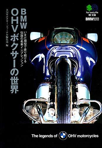 BMW OHVボクサーの世界 エイ文庫