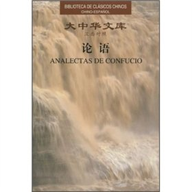 Analectas de Confucio - Biblioteca de clasicos chinos chino-espanol