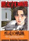 Initial D: Shuichi Shigeno Artwork (Inishiaru D Gashuu)