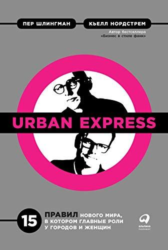 Urban Express: 15 правил нового мира, в котором главная роль у городов и женщин