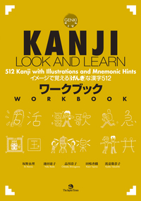Kanji Look and Learn Workbook: 512 Kanji with Illustrations and Mnemonic Hints